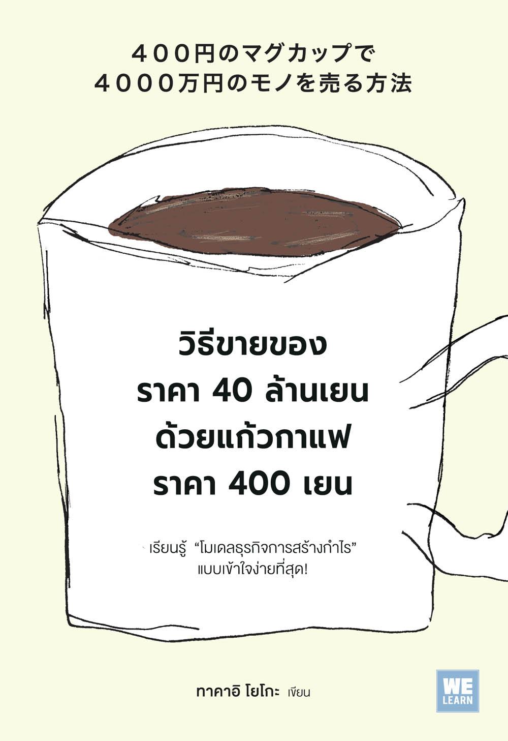 วิธีขายของราคา 40 ล้านเยน ด้วยแก้วกาแฟราคา 400 เยน  (400円のマグカップで4000万円のモノを売る方法)