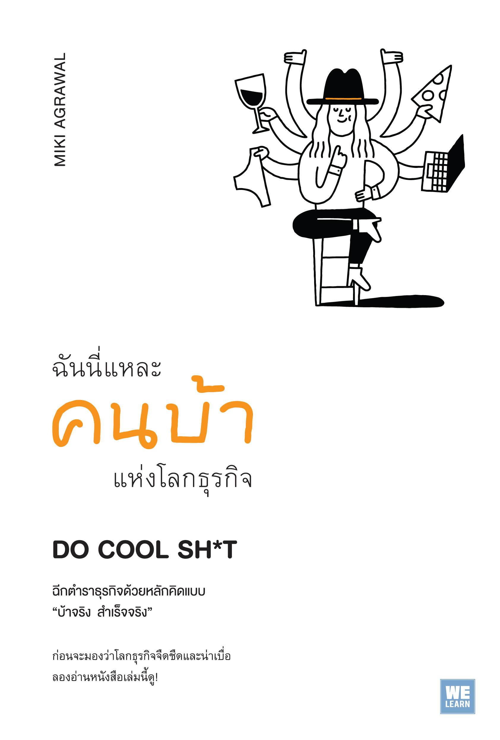 ฉันนี่แหละคนบ้าแห่งโลกธุรกิจ  (Do Cool Sh*t)