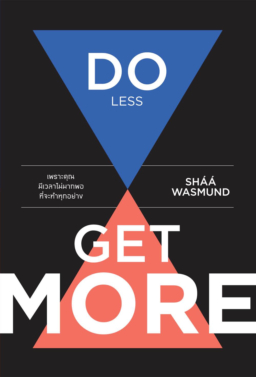 เพราะคุณมีเวลาไม่มากพอที่จะทำทุกอย่าง  (Do Less, Get More)