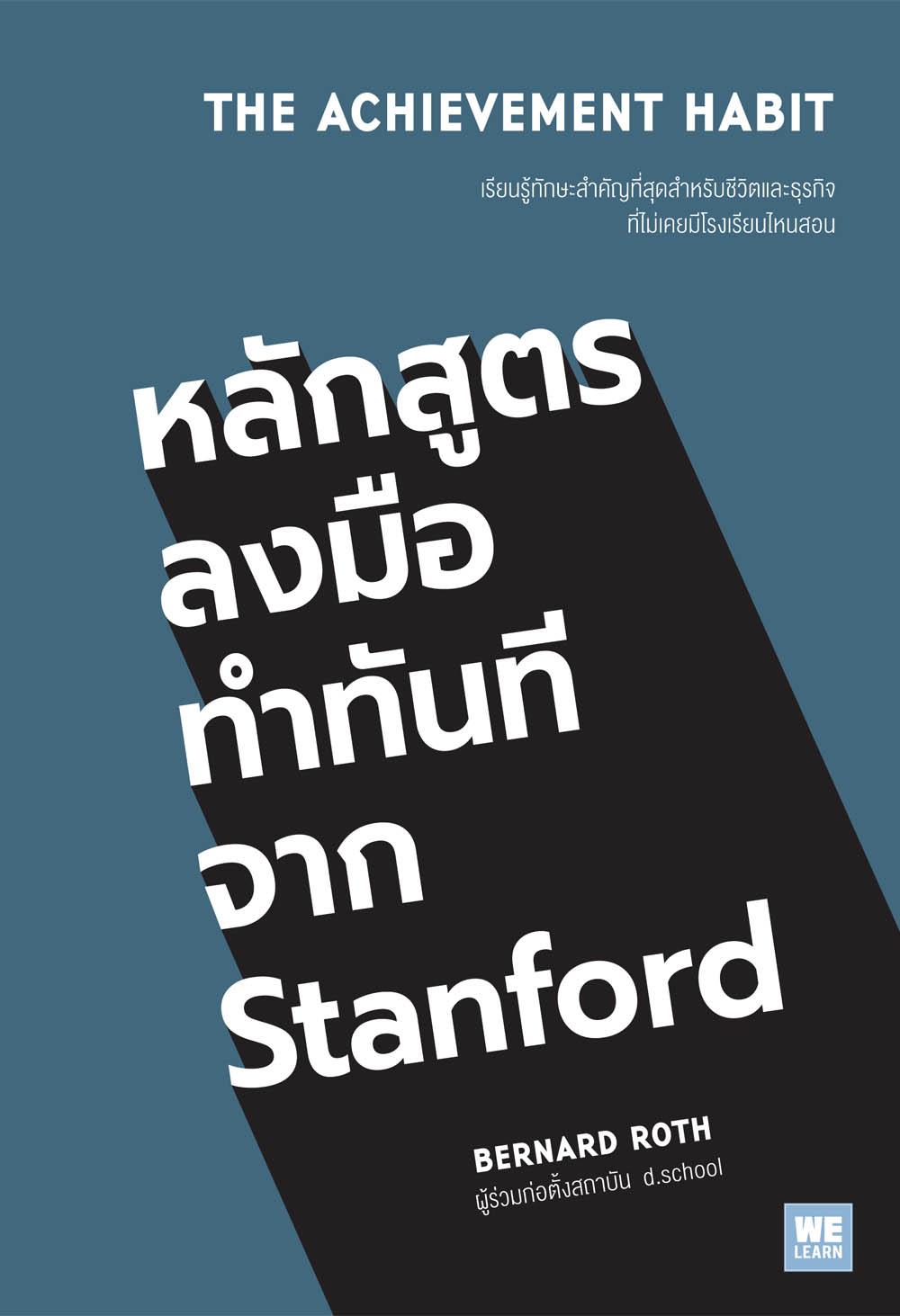 หลักสูตรลงมือทำทันทีจาก Stanford   (The Achievement Habit)