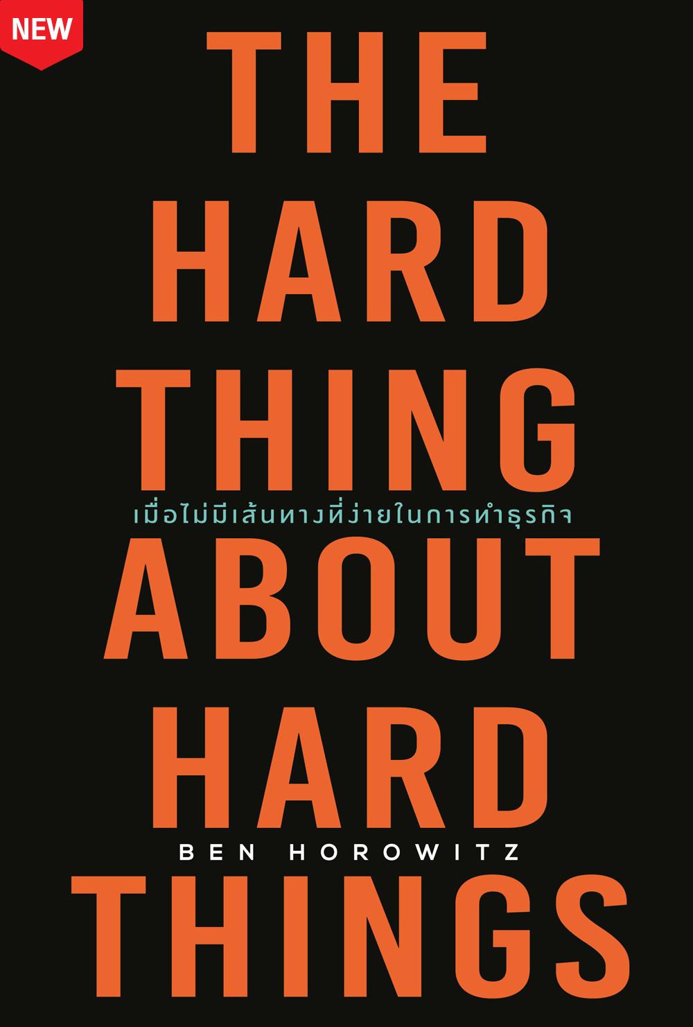 เมื่อไม่มีเส้นทางที่ง่ายในการทำธุรกิจ  (The Hard Thing About Hard Things)