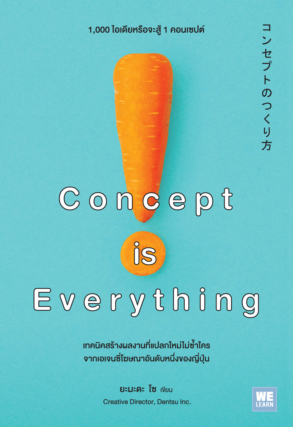 Concept  is  Everything  (コンセプトのつくり方)