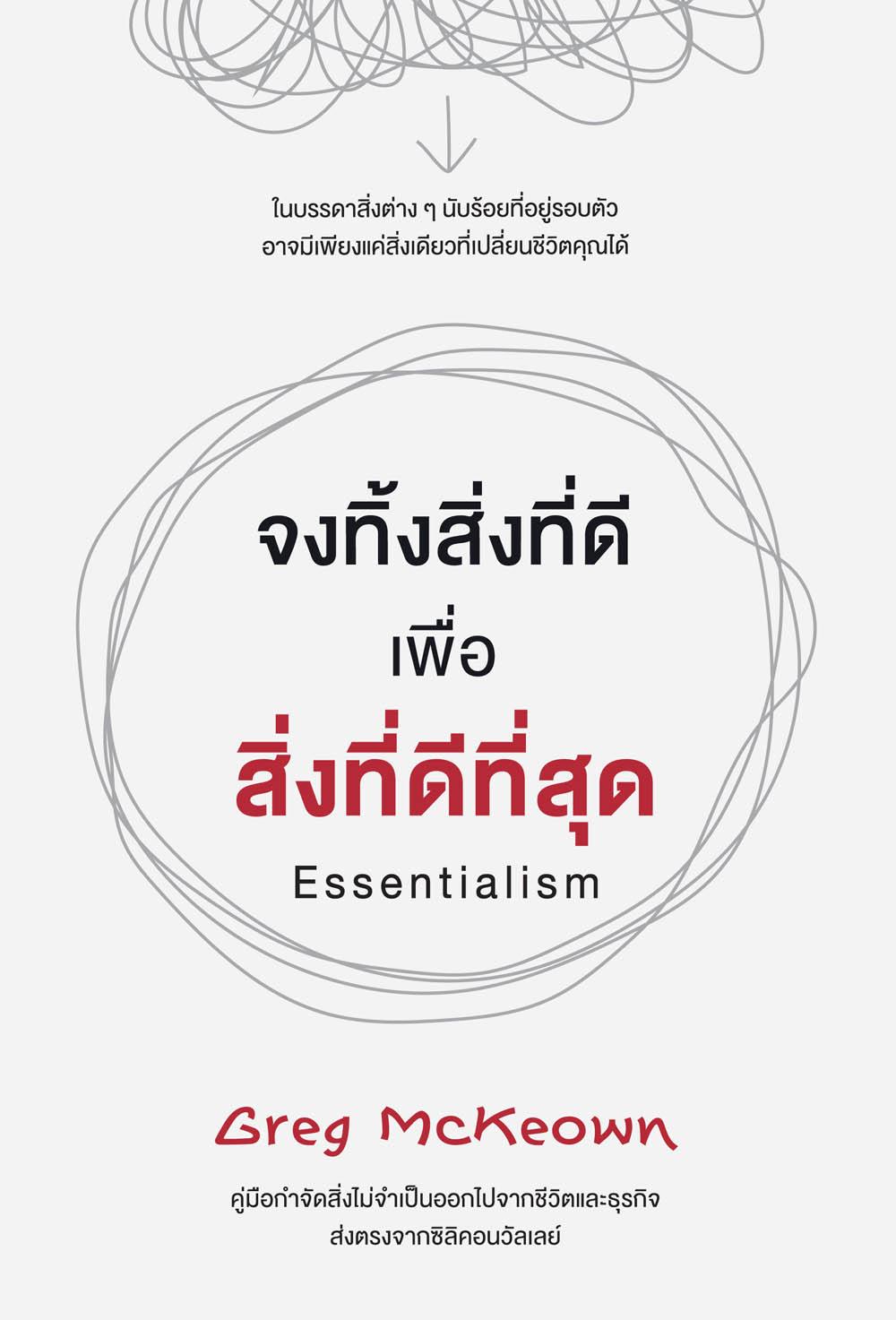 จงทิ้งสิ่งที่ดี เพื่อสิ่งที่ดีที่สุด(Essentialism)