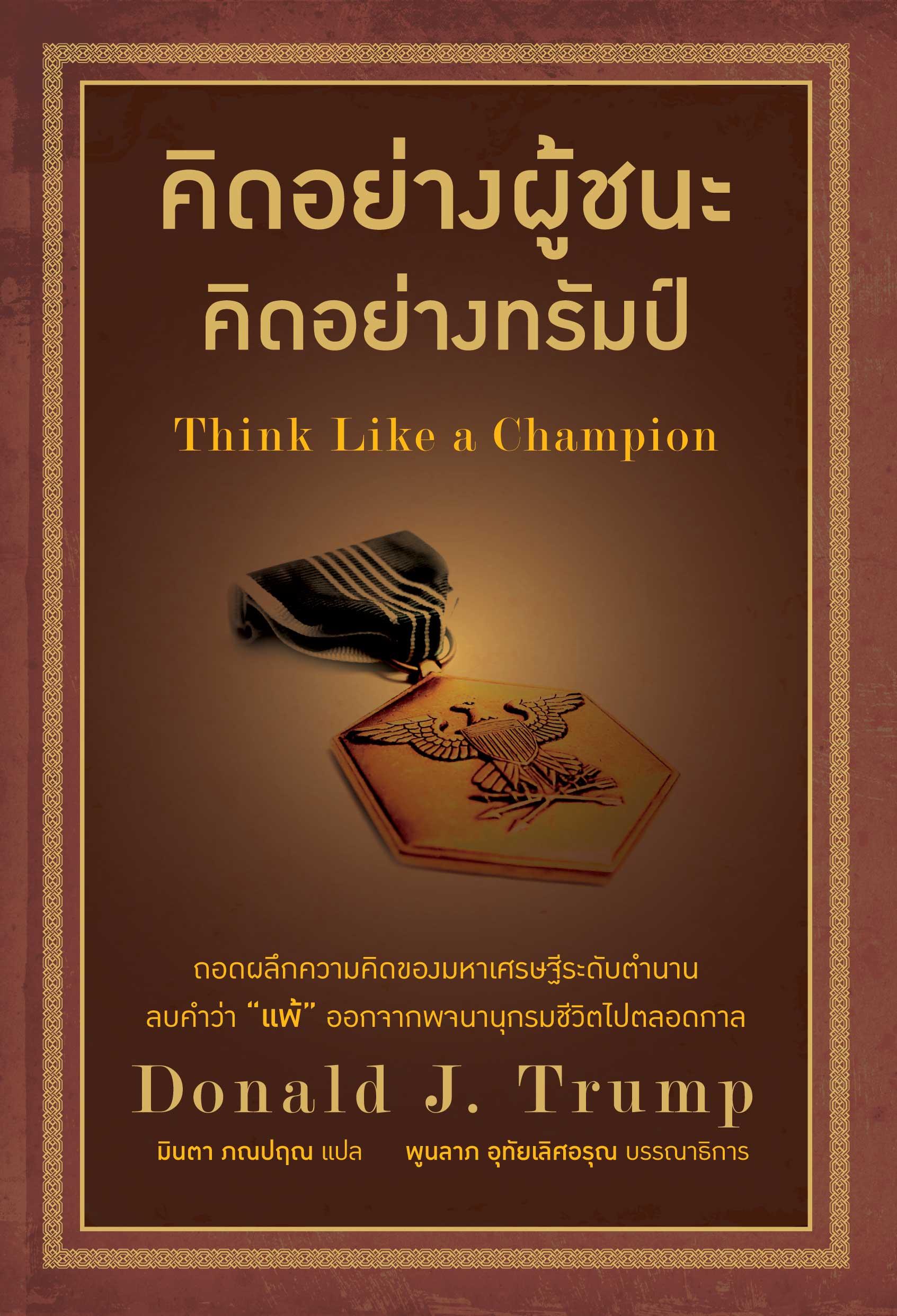 คิดอย่างผู้ชนะ  คิดอย่างทรัมป์       (Think Like a Champion)