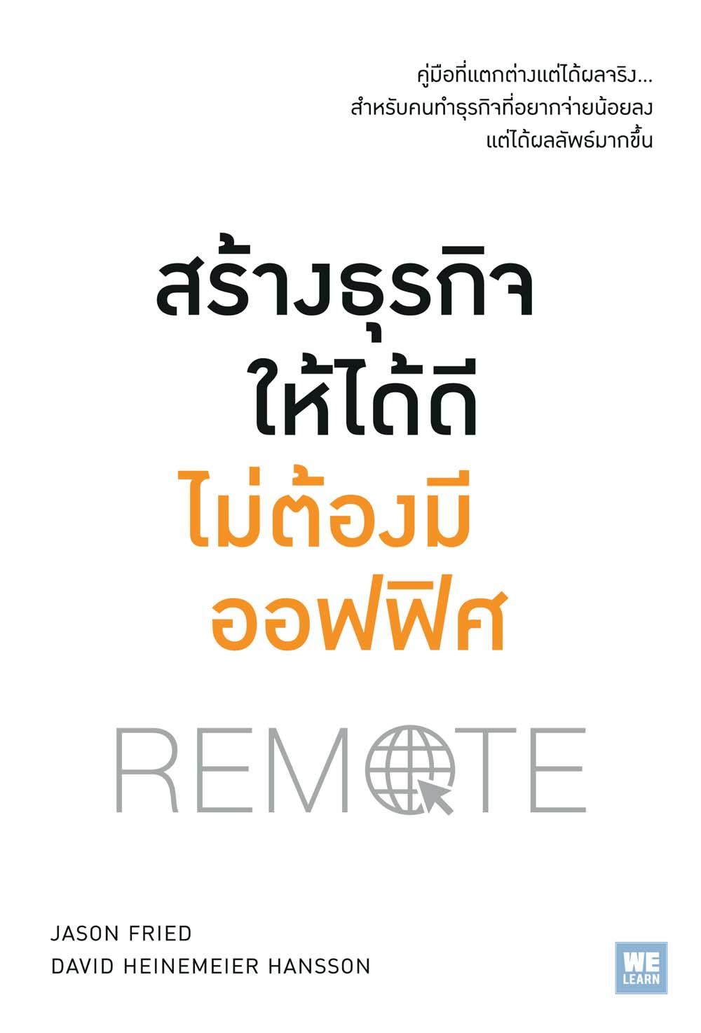สร้างธุรกิจให้ได้ดีไม่ต้องมีออฟฟิศ (Remote)