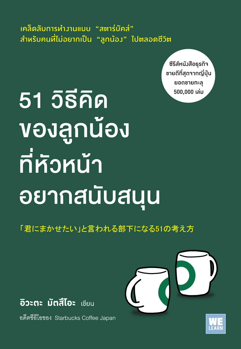 51 วิธีคิดของลูกน้อง ที่หัวหน้าอยากสนุบสนุน (君にまかせたい」と言われる部下になる51の考え方)
