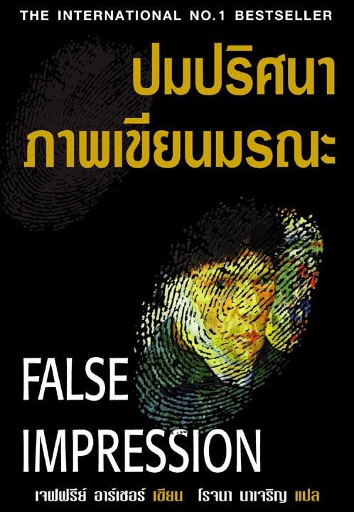 ปมปริศนาภาพเขียนมรณะ   (False Impression)