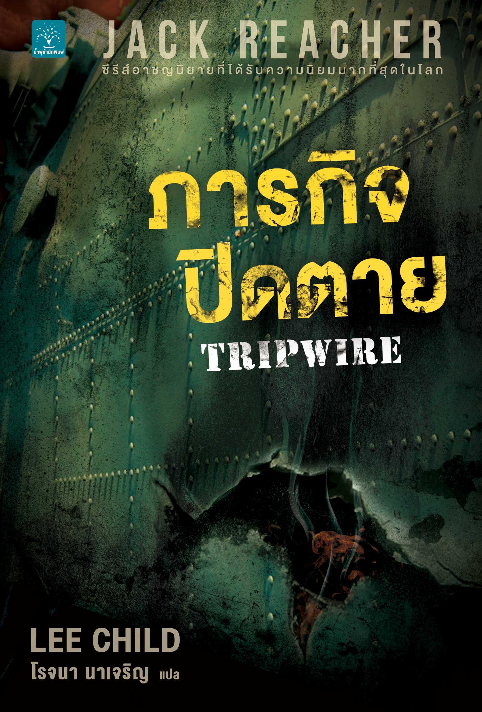 ภารกิจปิดตาย  (Tripwire)
