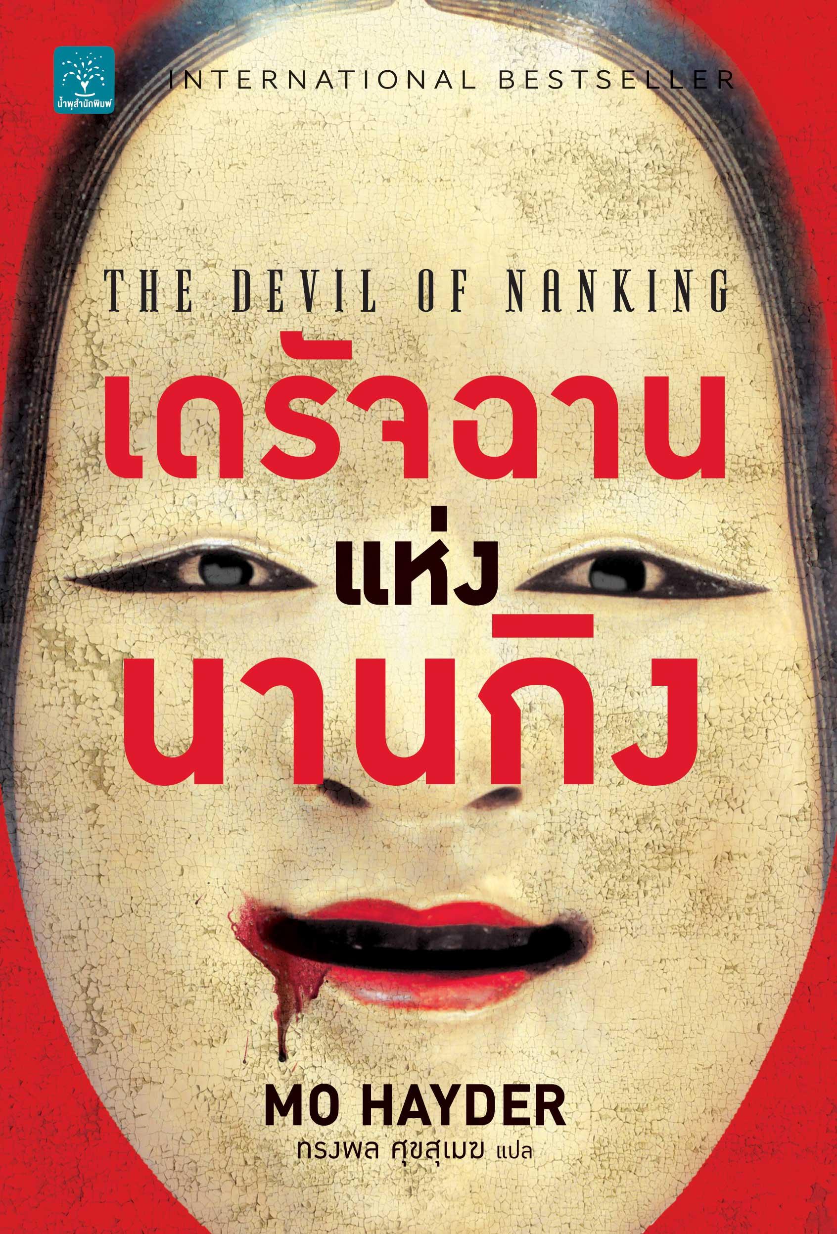 เดรัจฉานแห่งนานกิง      (The Devil of Nanking)
