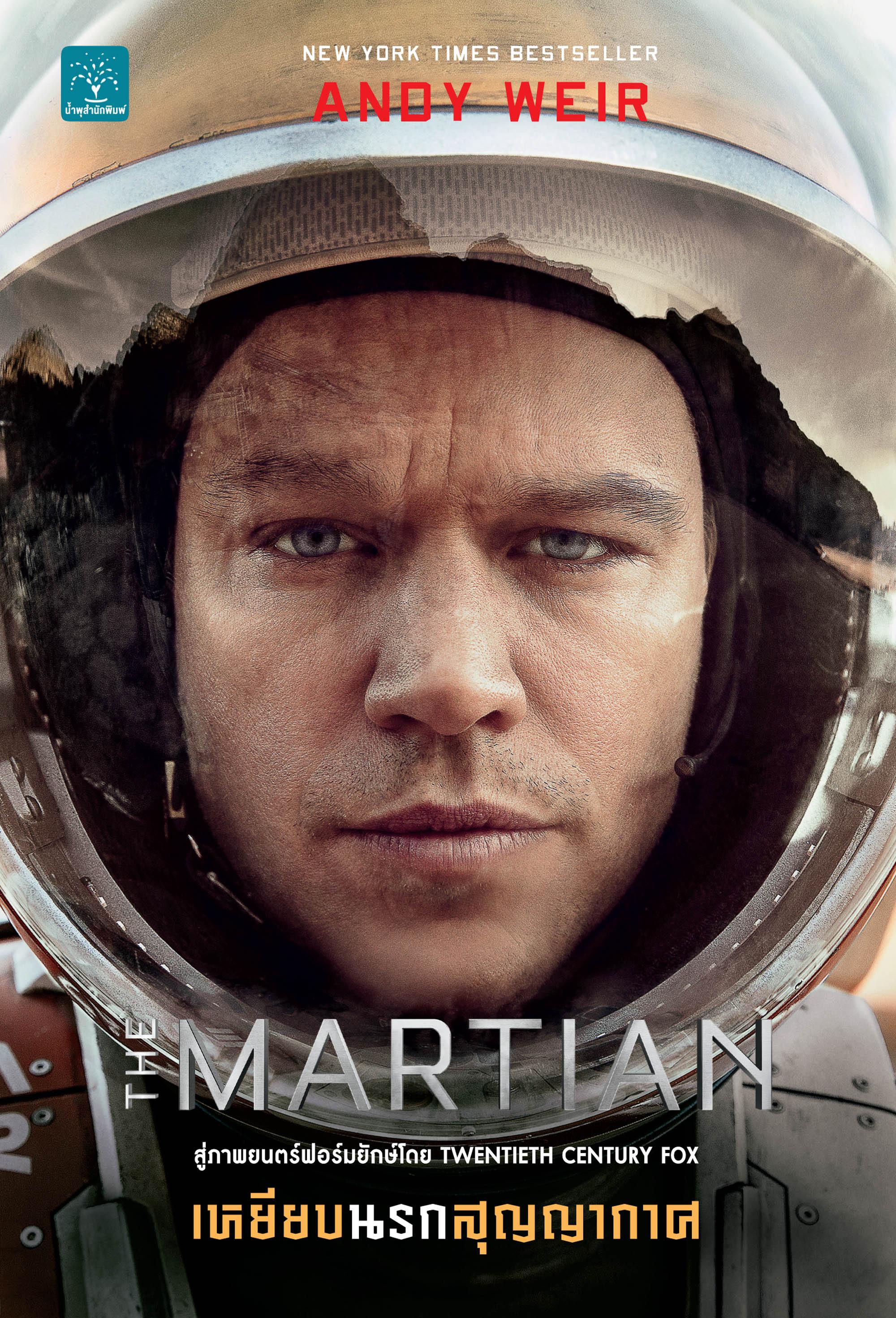 เหยียบนรกสุญญากาศ  (ปกภาพยนตร์)     (The Martian)