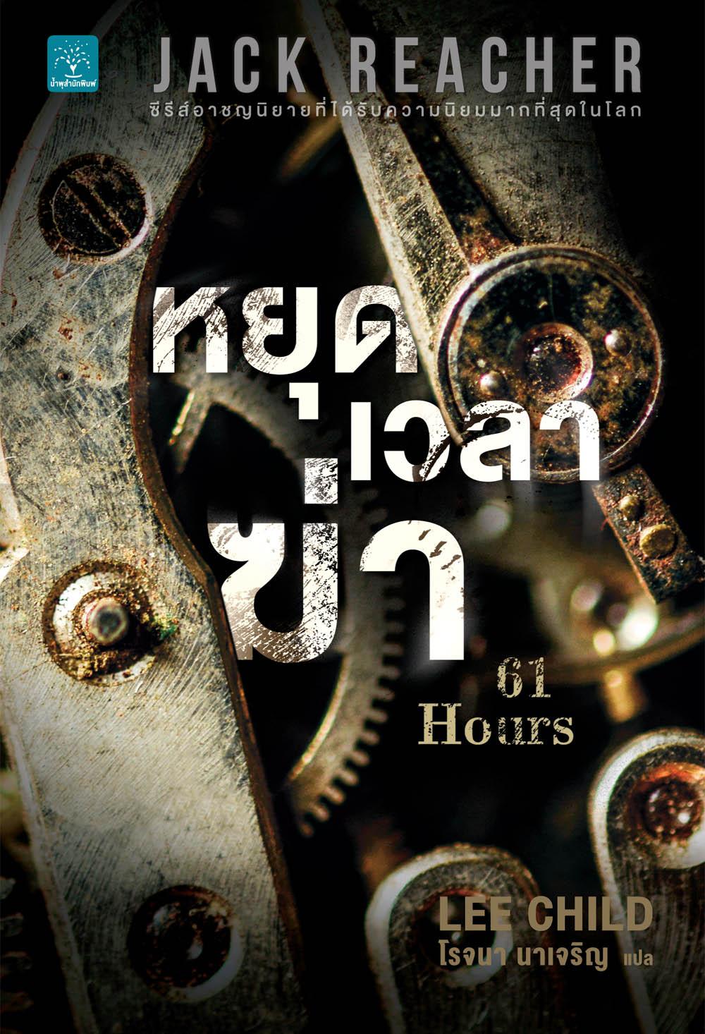 หยุดเวลาฆ่า    (61 Hours)
