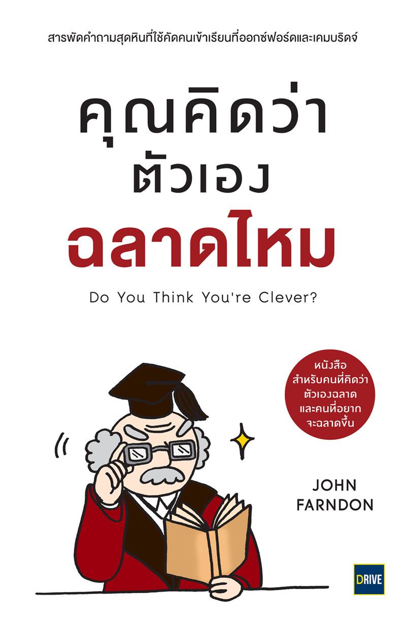คุณคิดว่าตัวเองฉลาดไหม (Do You Think You're Clever?)