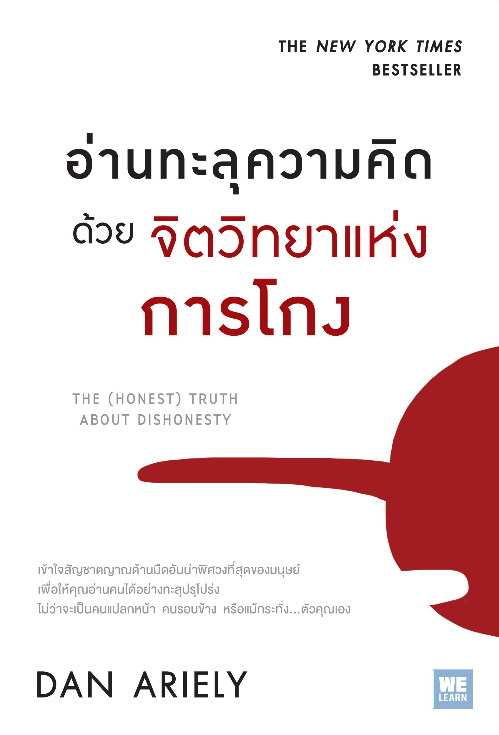 อ่านทะลุความคิดด้วยจิตวิทยาแห่งการโกง         (THE (HONEST) TRUTH ABOUT DISHONESTY)