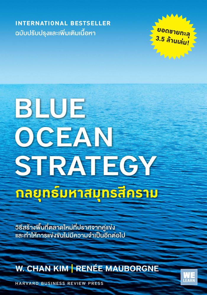 กลยุทธ์มหาสมุทรสีคราม (Blue Ocean Strategy)