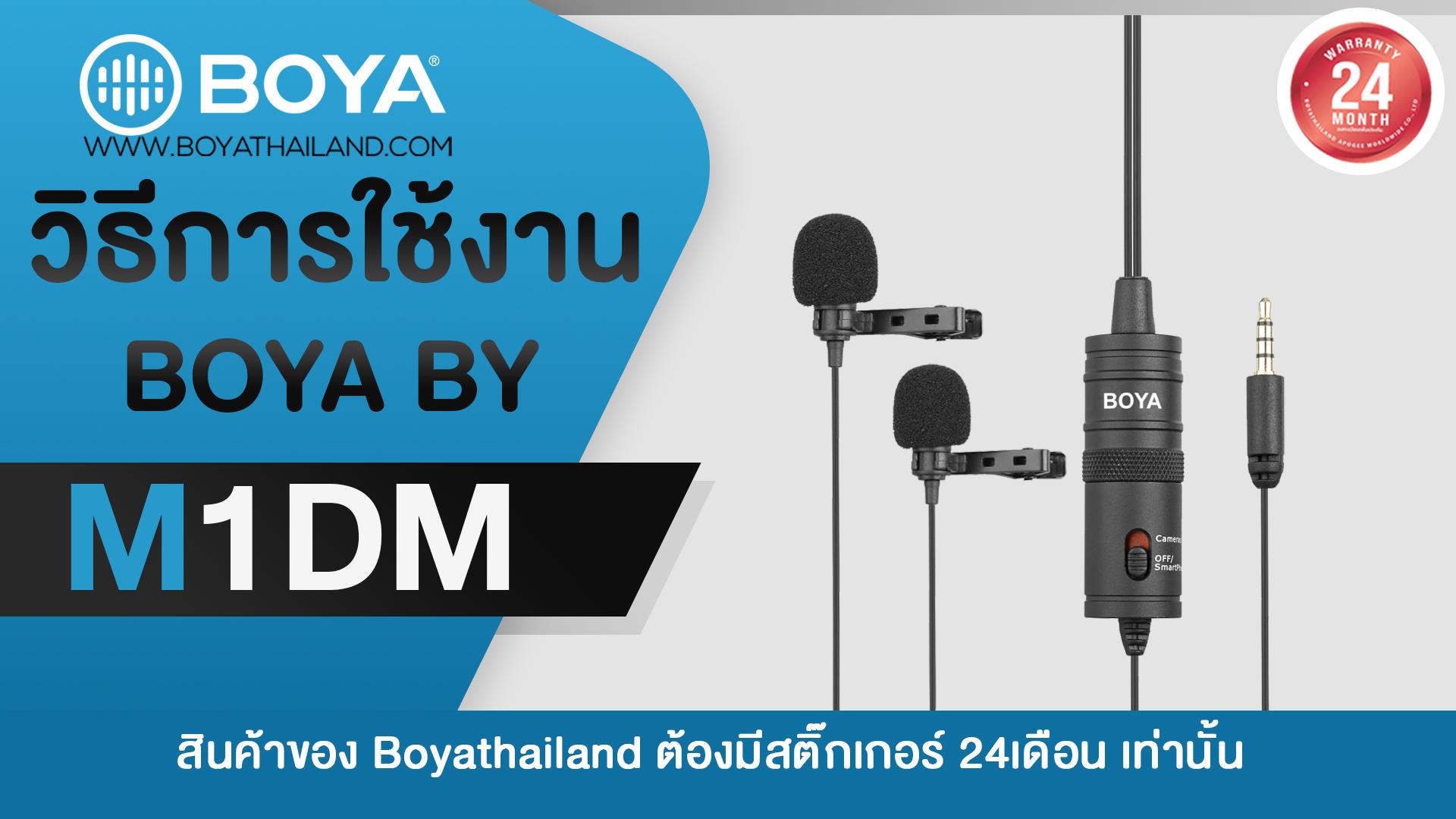 วิธีการใช้งาน BOYA BY-M1DM