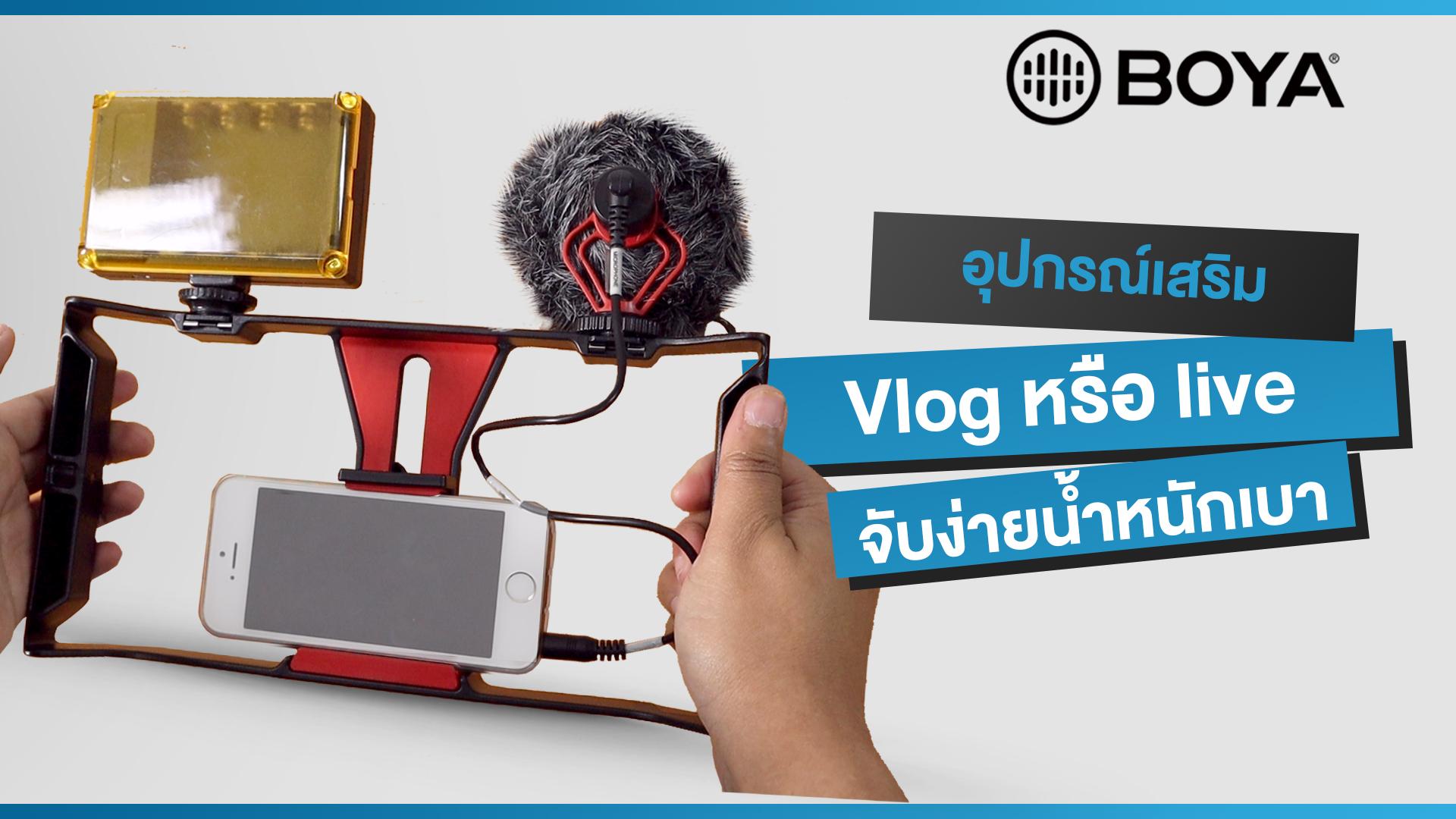 อุปกรณ์เสริมสำหรับ ด้วยมือถือ Ulanzi Smartphone Video Rig U-Rig