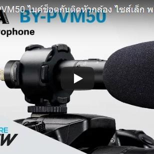 รีวิว BOYA BY-PVM50 Stereo condenser microphone