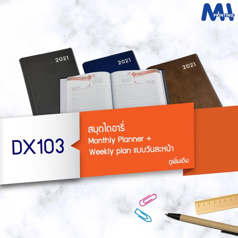 สมุดไดอารี่ 2021 รหัส DX103