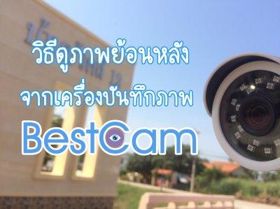 วิธีการดูภาพย้อนหลัง Playback จากเครื่องบันทึกภาพ (DVR) BestCam
