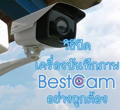 วิธีปิดเครื่องบันทึกภาพ (DVR) Bestcam ที่ถูกต้อง - กล้อง CCTV คุณภาพดี ราคาถูก สนใจติดต่อ 02-5205154 / 088-5015887