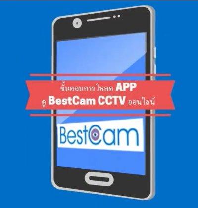 วิธีการติดตั้งแอพลิเคชั่น XMEye เพื่อใช้ดูกล้อง BestCam CCTV บนสมาร์ทโฟน
