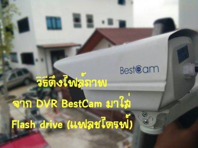 วิธีสำรองข้อมูล (Back Upไฟล์) จาก DVR BestCam มาใส่ USB Flash drive (แฟลชไดรฟ์)
