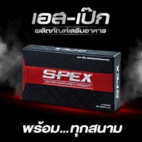 S-PEX 2 แคปซูล