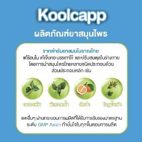 Koolcapp ดูแลร่างกายคุณได้ในทุกวัน
