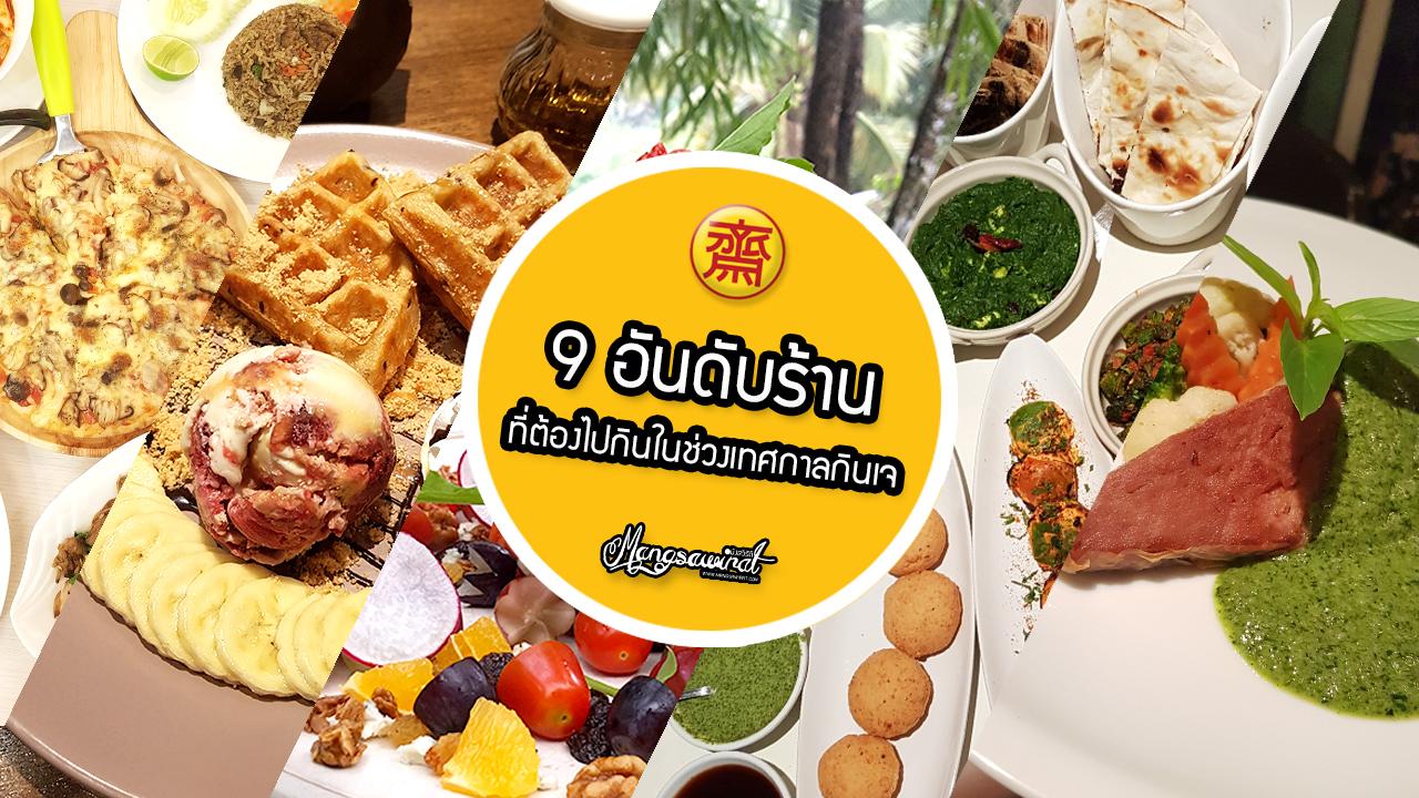 9 อันดับร้านอาหารเจ ที่ต้องไปกินในช่วงเทศกาลกินเจ