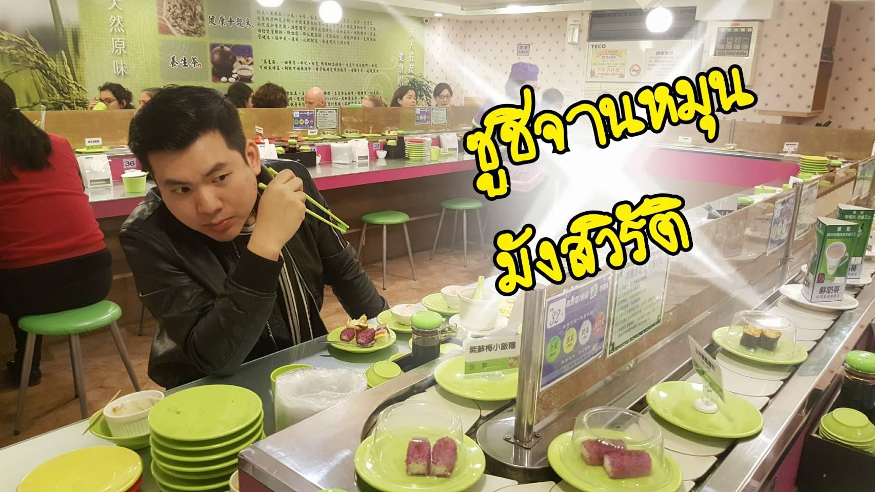 ซูชิจานหมุน มังสวิรัติ, ไทเป ไต้หวัน  ร้าน สุ่นเวิ่น ซูสือ ชันฝัง Shuiwen vegetarian restaurant
