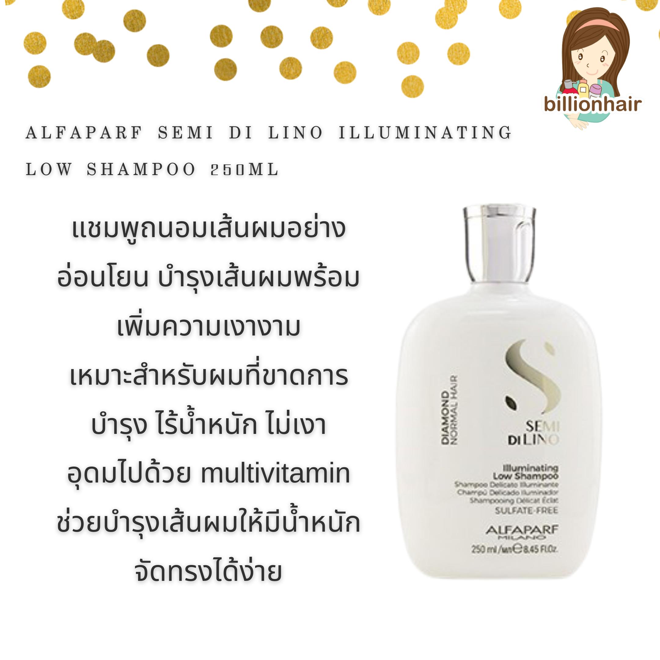 Alfaparf semi di lino illuminating low shampoo 250ml แชมพูถนอมเส้นผมอย่างอ่อนโยน บำรุงเส้นผมอย่างอ่อนโยนพร้อมเพิ่มความเงางาม