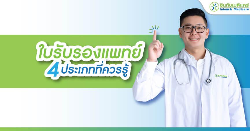 ใบรับรองแพทย์_4_ประเภทที่ควรรู้