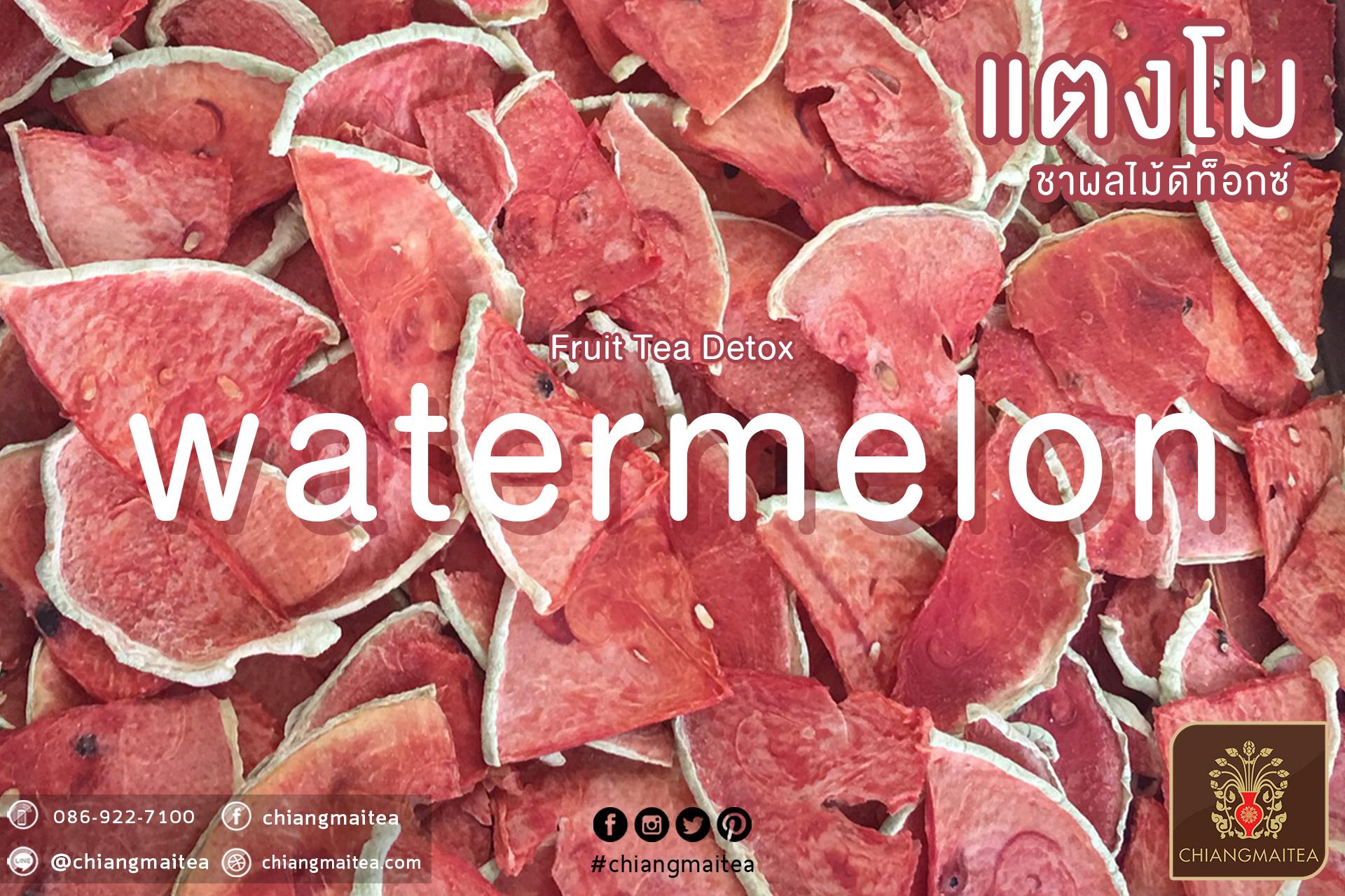 แตงโม ชาผลไม้-ดีท็อกซ์ (FruitTea-Detox)