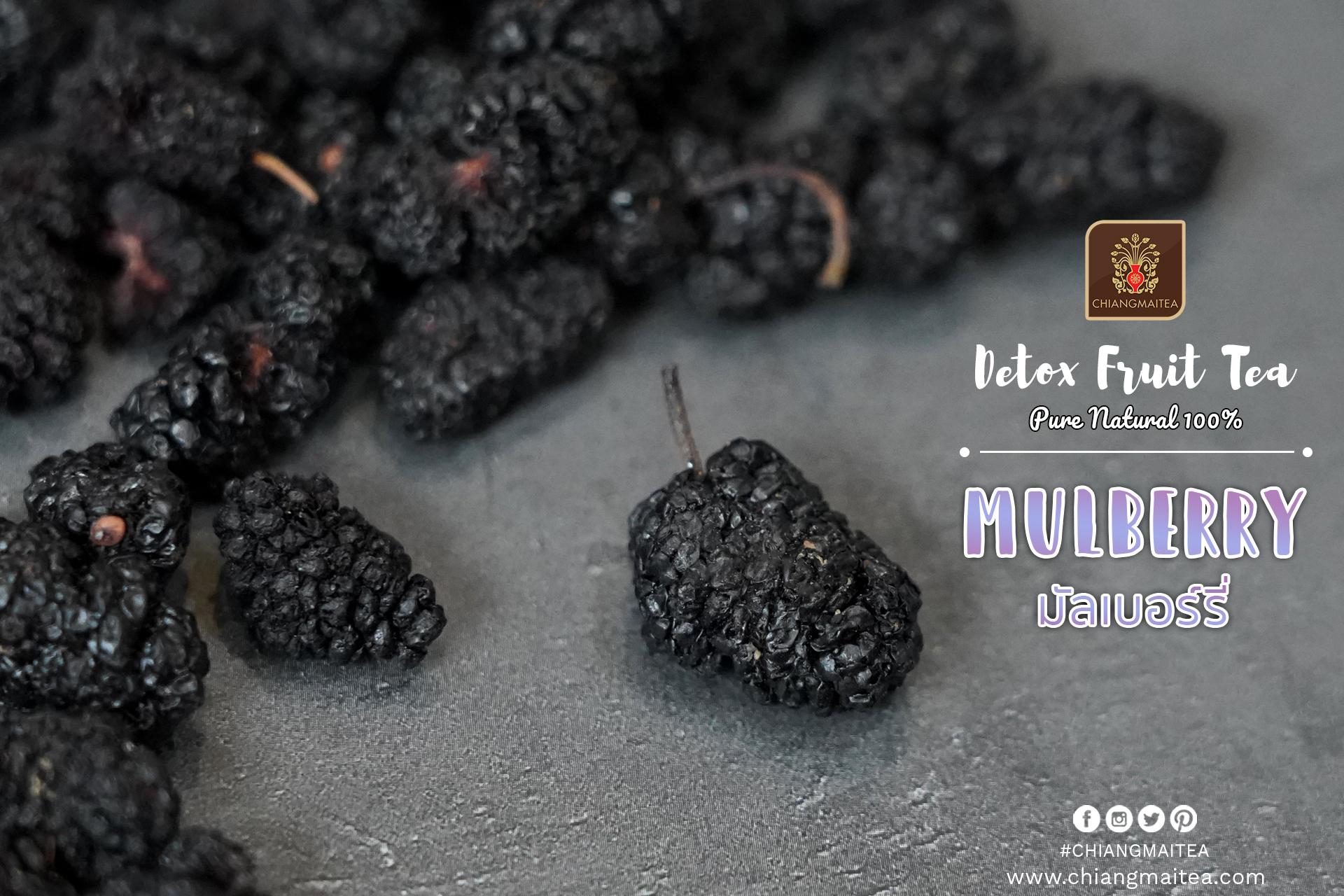 มัลเบอร์รี่ ชาผลไม้-ดีท็อกซ์ (FruitTea-Detox)