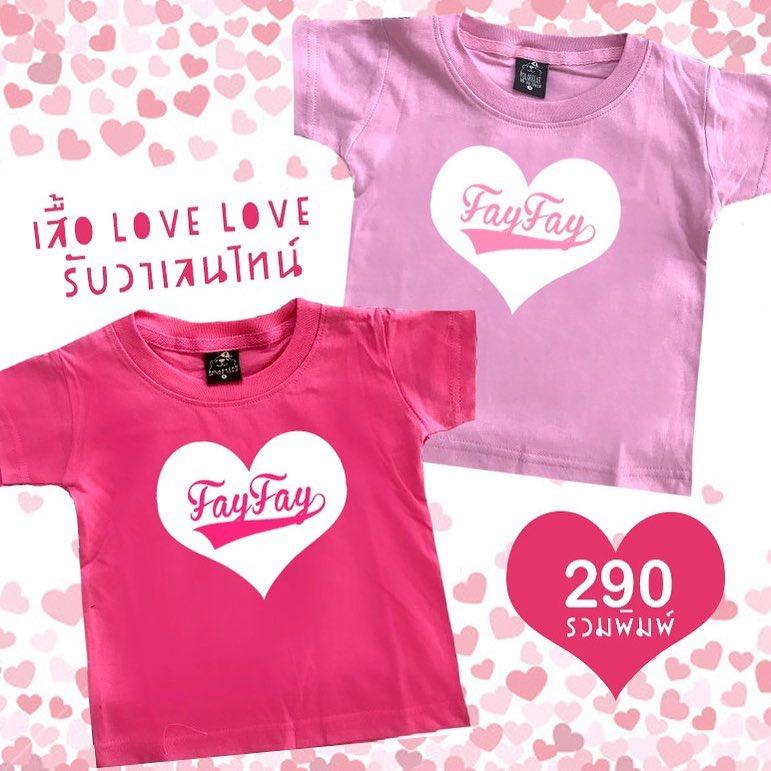 เสื้อ LOVE LOVE พิมพ์ชื่อ รับวาเลนไทน์