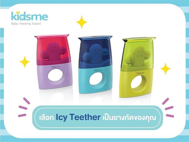 มาใหม่!!! kidsme Icy Teether ยางกัดพร้อมฝาครอบ