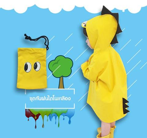 เสื้อกันฝนเด็กลายไดโนเสาร์