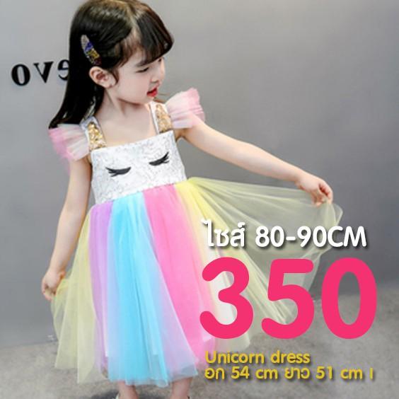 ชุดเด็ก Unicorn dress