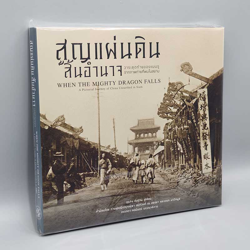When The Mighty Dragon Falls: A Pictorial Journey of China Unearthed In Siam