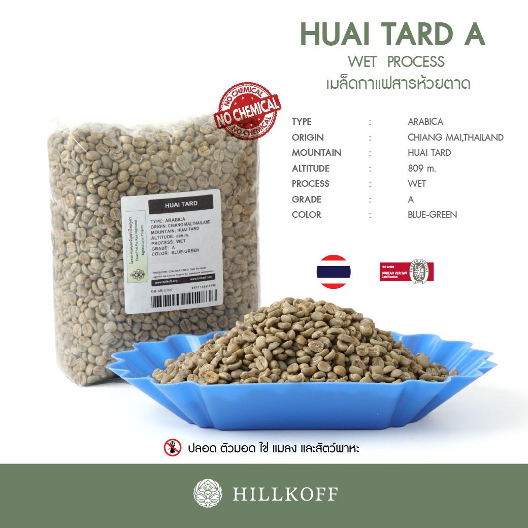 เมล็ดกาแฟสาร Green Beans Arabica Huai Tard (ห้วยตาด) Grade A,Wet Process (20/21): 1 Kg.