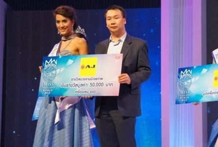 AJ สนับสนุนการประกวด Miss Thailand World 2556