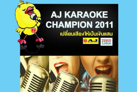 "AJ จัดการประกวดร้องเพลง ""เปลี่ยนเสียงให้เป็นเงินแสน AJ KARAOKE CHAMPION 2011"""