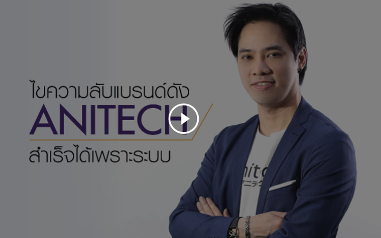 Expose the secret of the famous brand Anitech can be achieved because the system