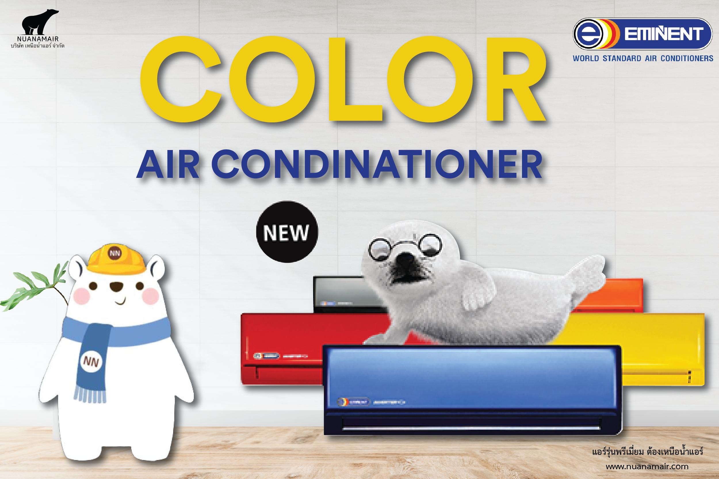 COLOR AIR CONDINATIONER