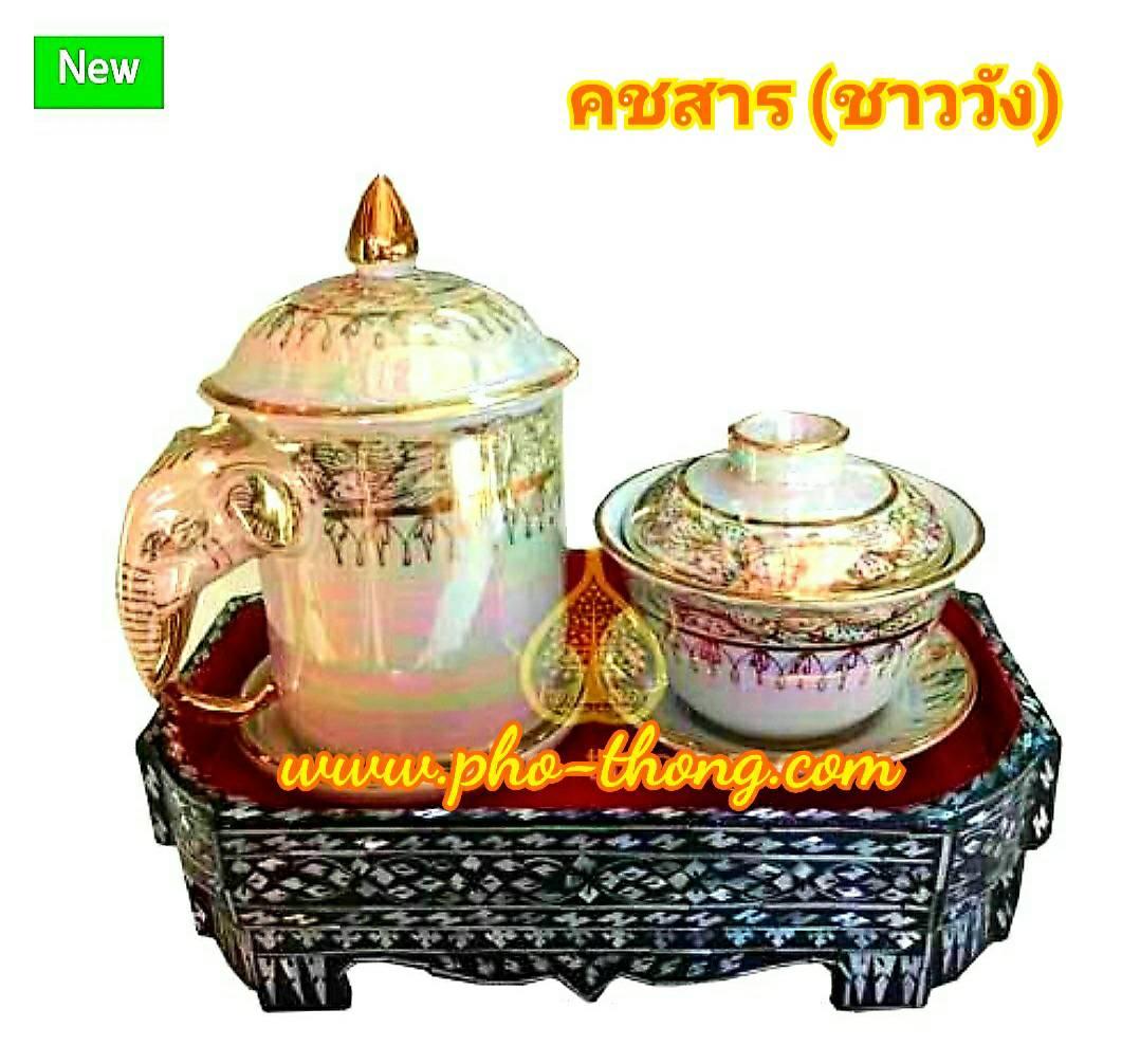 ชุดน้ำชา-ลายรดน้ำทอง(คชสาร)