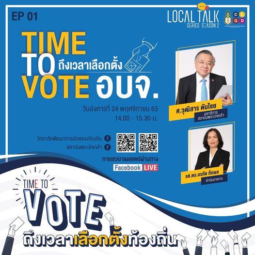 เชิญรับชมวีดีโอย้อนหลัง Local Talk Series Season2 : Time to Vote ถึงเวลาเลือกตั้งท้องถิ่น