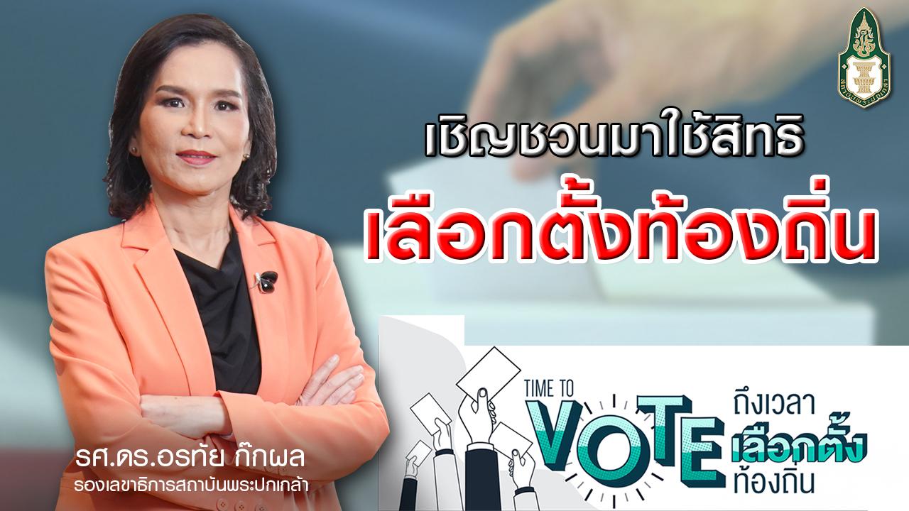 28 มีนาคม พร้อมหน้าเลือกตั้งท้องถิ่น