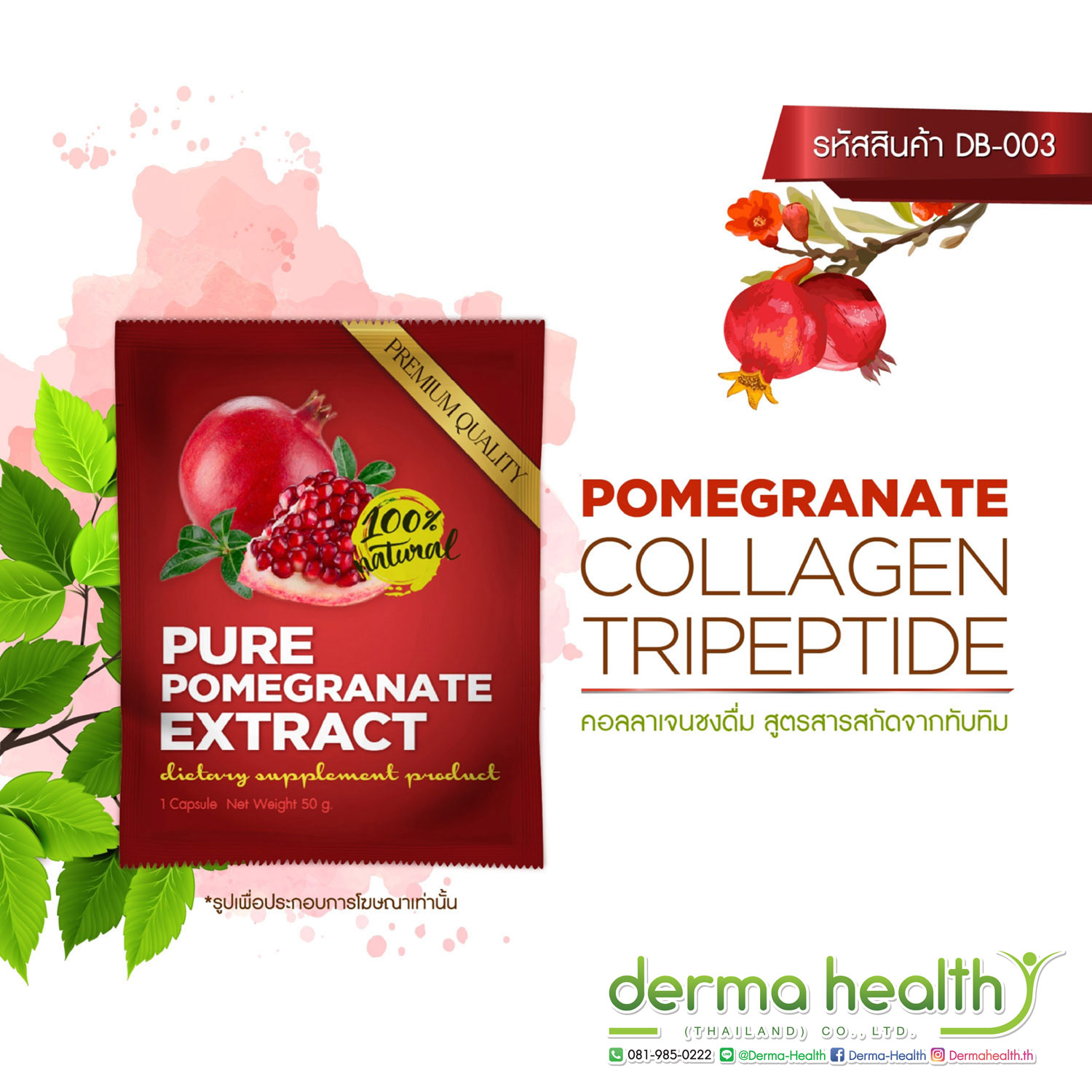 Pomegranate Collagen Tripeptide