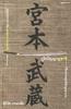 ภูมิปัญญามูซาชิ