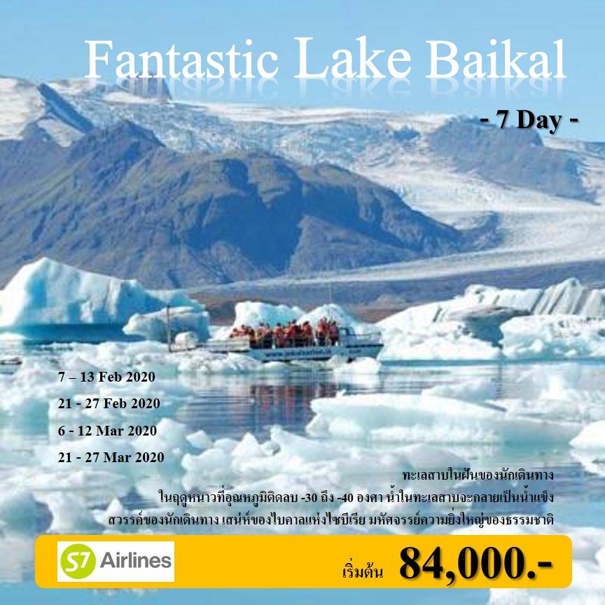 ทัวร์รัสเซีย :Fantastic Lake Baikal  7 Day (S7)